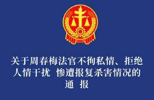 湖南高院回应女法官被害:绝不容许司法权威受到暴力挑衅