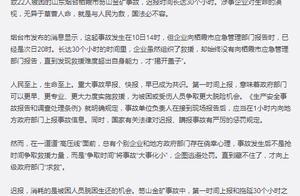 新华网评山东金矿事故迟报30小时:迟报矿难,就是与人民为敌