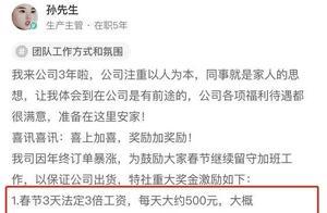订单暴涨!9000亿巨头放大招:春节加班不回家,月薪翻倍,到手1万3