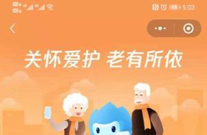 广东刷身份证可知健康码系统上线试用 全国首个移动端老年人服务专区
