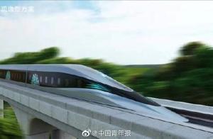 中国版超级高铁启动工程化试验