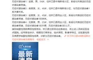 黑龙江牡丹江报告4例无症状感染者