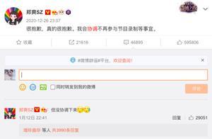 郑爽向金晨公开道歉:真心和你说声对不起。粉丝:须谨言慎行