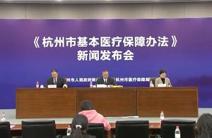职工医保费率降低、临安纳入市区统筹……杭州医保新政来了