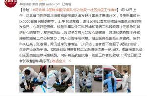 惊险!河北省中医院核酸采集队成功抢救一社区抗疫工作者