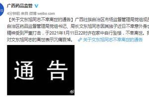 广西药监局通报局长坠亡:因独子身亡精神受严重打击