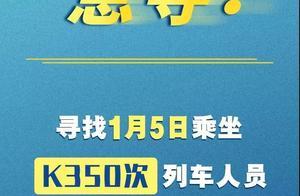 急寻!1月5日乘坐K350次列车人员