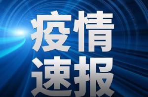 黑龙江牡丹江报告4例无症状感染者,已追踪密接55人