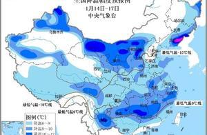 1月14日至17日新一轮寒潮来袭 气温起伏大需警惕