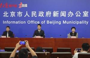 北京发布会汇总:朝阳中风险区清零,疫情溯源结果公布