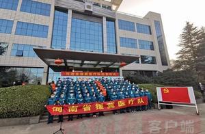 河南省援冀医疗队出征 95人今日下午赶赴石家庄