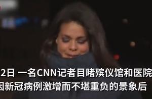 """""""太让人痛心了"""",美国记者直播疫情现状哭成泪人"""