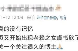 """网友发文称虞书欣是""""老赖之女"""",遭粉丝人肉网暴,虞书欣忙道歉"""
