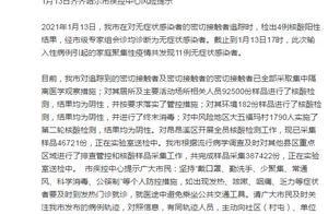 黑龙江齐齐哈尔新增4例无症状感染者,均为密接者,住同一村