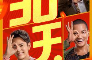 还有30天过年 你最想看哪部春节档电影?