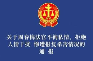中国女法官协会强烈谴责杀害法官行为
