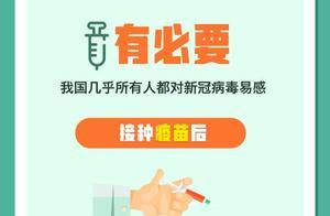 浙江发布最新疫情通报!疫苗多久产生抗体?慢性病能不能打?你关心的答案来了