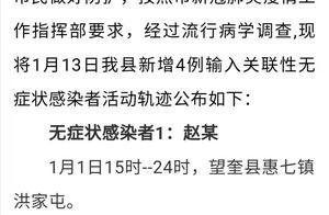 最新!黑龙江林口县通报4例无症状感染者行动轨迹,涉看守所、火车站和饺子店等,一人曾去多个网吧