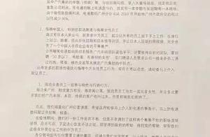 独家   网传电通数码CEO行贿广汽集团高层 当事人否认