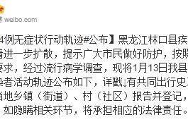 黑龙江林口县4例无症状行动轨迹公布