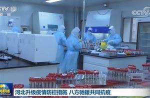河北升级疫情防控措施 八方驰援共同抗疫