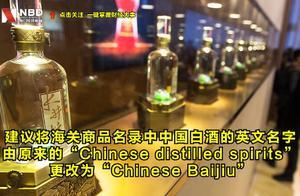 敲黑板!中国白酒英文名改了,好读又好写,网友:英语四级会翻译了