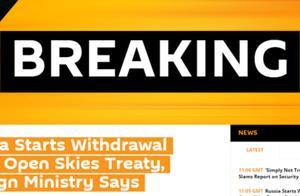 外媒:俄罗斯开始退出《开放天空条约》