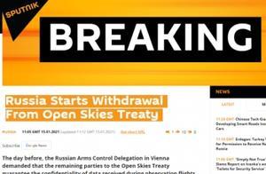 俄罗斯将退出《开放天空条约》,普京曾对美退出表达不满:为什么把我们当傻瓜