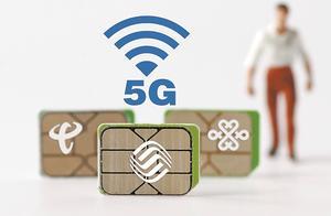 不办套餐也能用5G网络?需满足两大前提且无法达到最高速率
