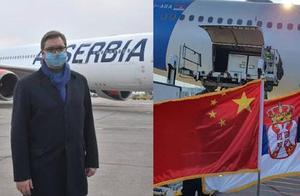塞尔维亚总统亲赴机场接收中国新冠疫苗:为表达中塞真正友谊
