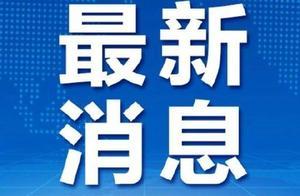 黑龙江省1月17日新增新冠肺炎确诊病例7例 新增无症状感染者81例