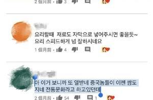 在中国赚钱还点赞讽刺中国的评论?韩国美食博主Hamzy道歉