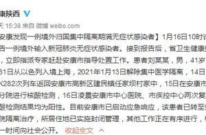 河南鹤壁、陕西安康均发现一例境外输入无症状感染者:隔离期满后复核呈阳性