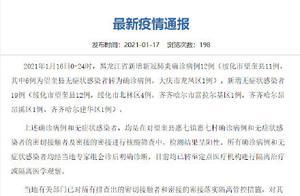 黑龙江新增确诊12例 黑龙江新增19例无症状