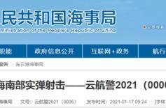 1月18日至1月22日每日7时至18时,黄海南部执行实弹射击任务
