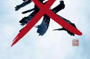 """新华网评:这样的""""超级传播链""""必须斩断"""