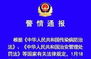 河南开封一确诊病例密接者未报备并隐瞒行程,被行政拘留5日