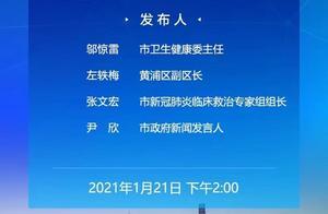 直播预告|上海市新冠肺炎疫情防控工作第90场新闻发布会