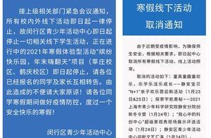 上海中小学幼儿园取消学期最后一天返校,青少年活动中心停止线下学生活动