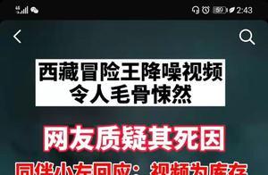 """西藏冒险王降噪视频出现""""奇怪""""对话,疑似并非意外死亡?警方介入调查"""