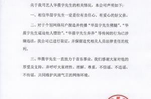 华晨宇工作室否认弃养等传闻,呼吁大家维护网络环境
