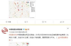 云南盐津发生4.7级地震,四川乐山、宜宾、雅安等地震感明显