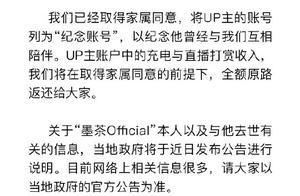 "UP主""墨茶Official""不幸离世,B站:愿逝者安息"