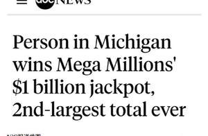 """""""超级百万""""史上第二!美国开出10亿美元大奖,有网友发了张内涵图"""