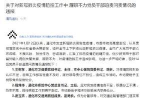 疫情防控不力,吉林通化14名干部被追责问责