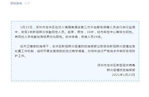 深圳龙华区:在对入境隔离酒店第三方外包服务保障人员进行例行监测中,发现1例核酸阳性人员