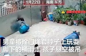 揪心!3岁男童被拴门绳吊挂致昏迷,事发时母亲在屋里做饭