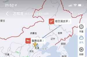 一哈尔滨飞广州航班紧急备降北京,首都航空通报