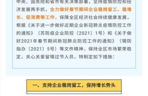 """免费,打折,优惠,抽奖,补贴,奖励……无锡惠山送上3亿元就地过年""""新春礼包"""""""