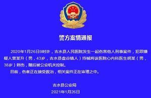 江西吉水县人民医院发生伤医案件 嫌疑人已被控制